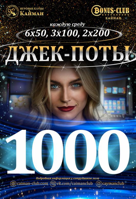Каждую среду: 11 джек-потов на общую сумму в тысячу рублей + фуршет!