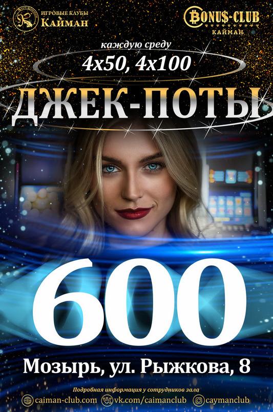Вечера джек-потов каждый четверг в Мозыре на Рыжкова!