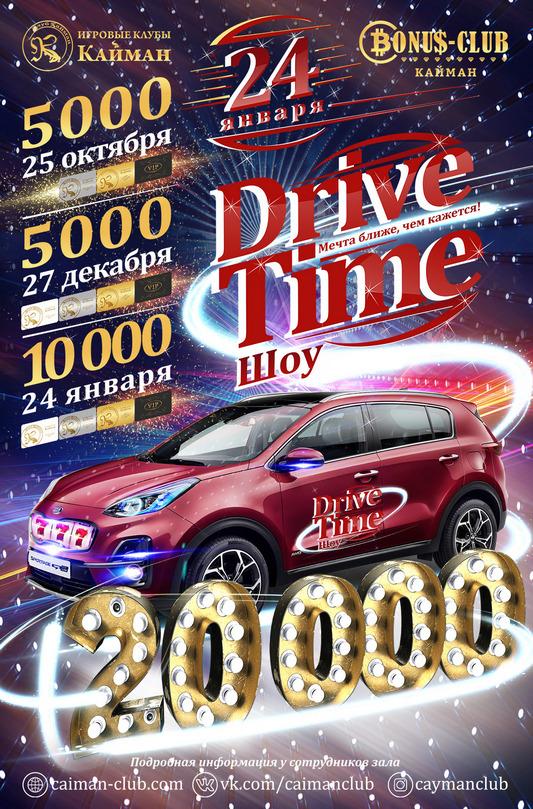Акция «Драйв Тайм!» в Гродно. Финал — 24 января