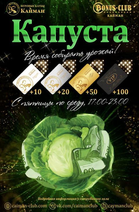 Акция «Капуста» — только на Гурского!