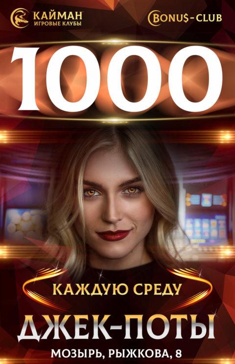 Вечера джек-потов каждую среду в Мозыре на Рыжкова!
