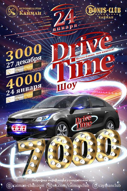 Акция «Драйв Тайм!» в Речице. Финал — 24 января