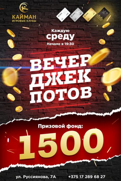 Каждую среду вечер джек-потов в Минске на Руссиянова!