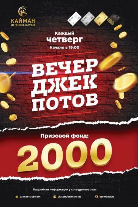 Вечера джек-потов каждый четверг в КАЙМАН Гродно!