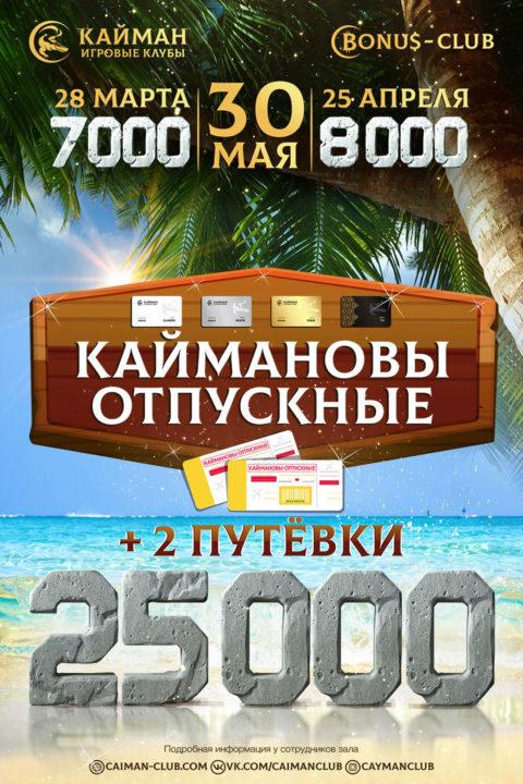Каймановы отпускные в Гродно!