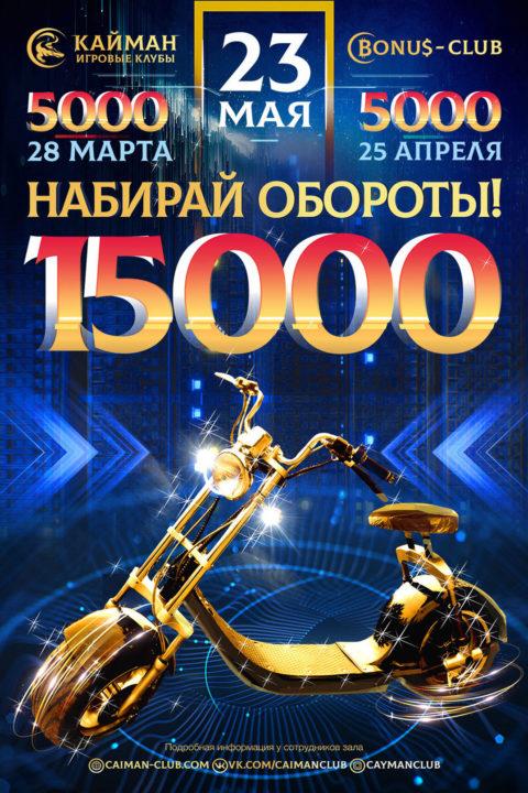 Акция «Набирай обороты!» на Гурского