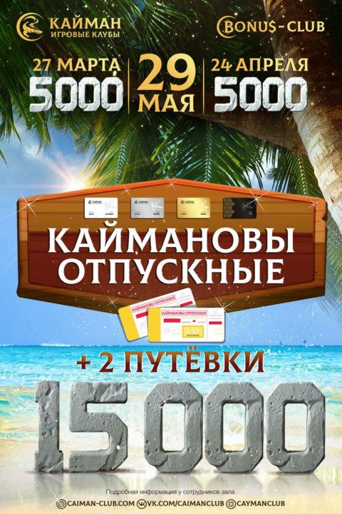 Каймановы отпускные на Руссиянова!