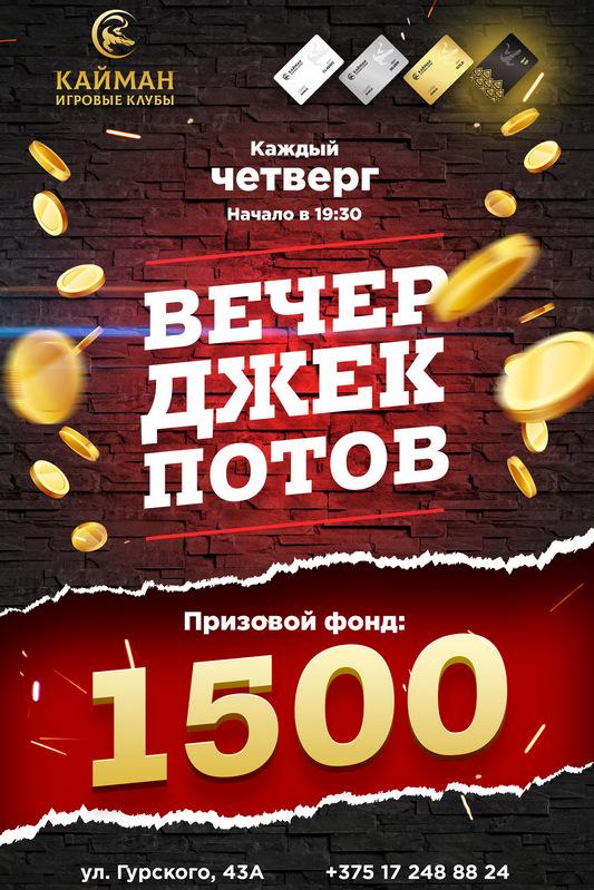 Вечера джек-потов каждый четверг в Минске на Гурского, 43а!