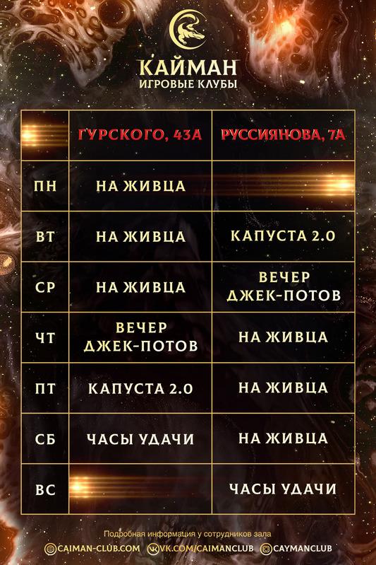 Акции недели в Минске!