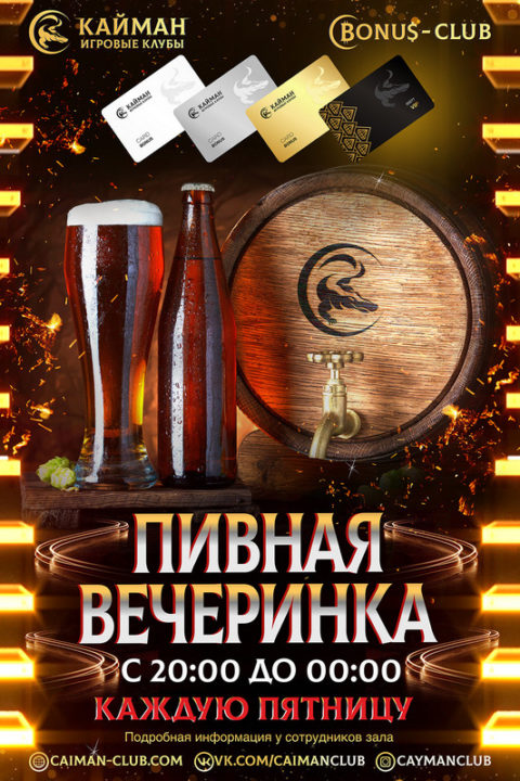 Пивная вечеринка каждую пятницу! В Гомеле, Речице и Мозыре на б.Юности.