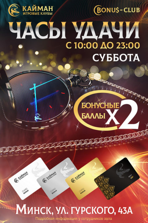 Часы удачи каждую субботу в Минске на Гурского, 43а с 10:00 до 23:00!