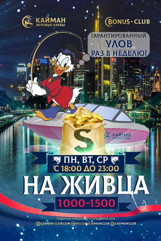 На Живца! Каждый понедельник, вторник и среду в Минске на Гурского, 43а с 18-00.