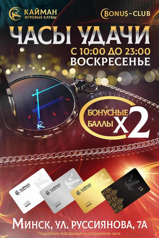 Часы удачи каждое воскресенье в Минске на Руссиянова, 7а!