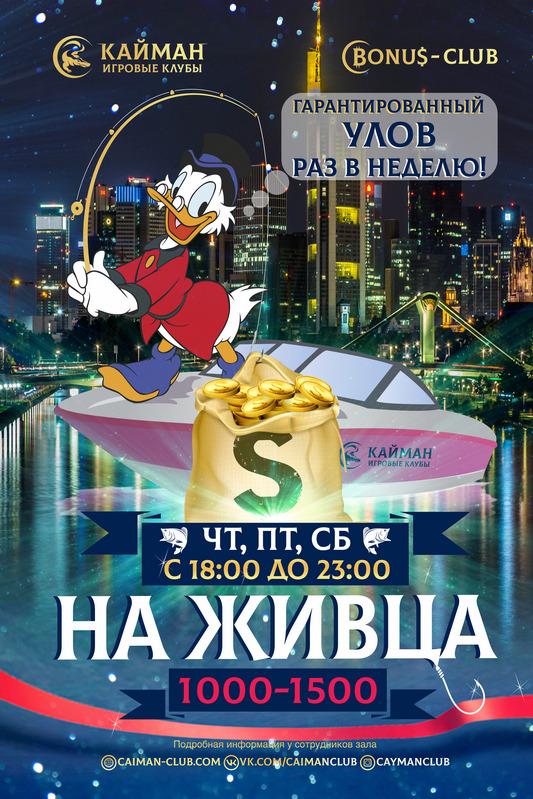 На Живца в Минске на Руссиянова, 7а!