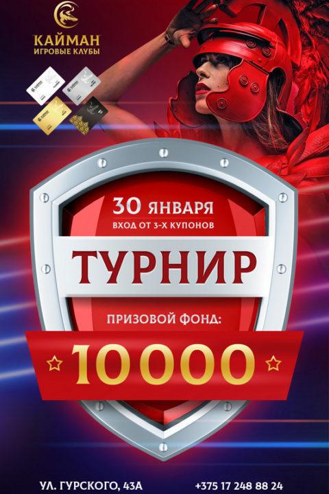 Турнир стартовал в КАЙМАН Минск!