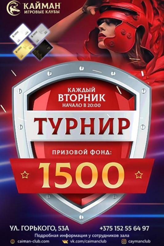 Турнир (1500) каждый вторник в КАЙМАН Гродно!
