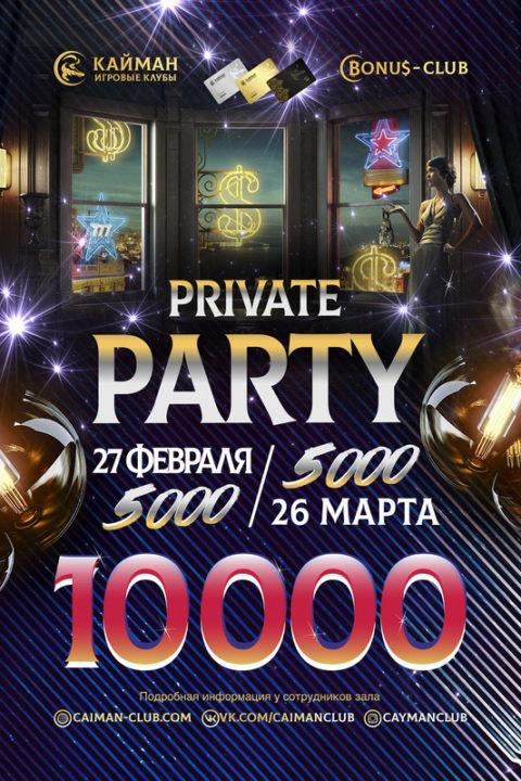 27 февраля и 26 марта Private Party в Кайман Гродно!