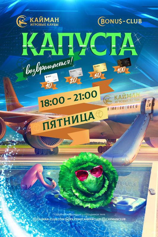 Капуста 1.0 возвращается в Кайман на Гурского! Каждую пятницу с 18:00 до 21:00!