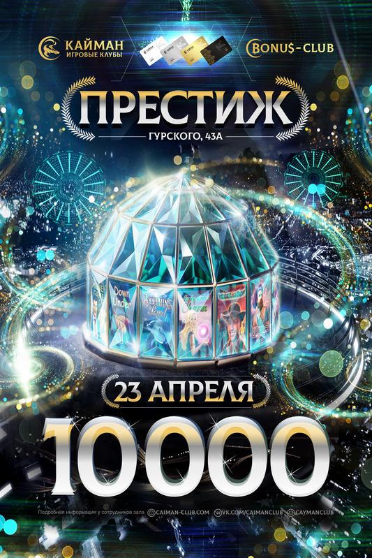 """Акция """"Престиж"""" в Кайман Минск на Гурского, 43а! Финал 23 апреля."""
