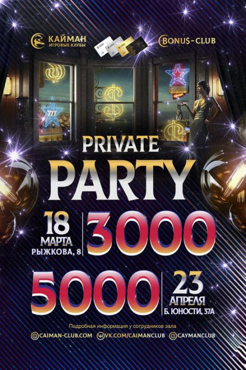 Private Party в Кайман Мозырь – 18 марта на Рыжкова, 8 и 23 апреля на б.Юности, 37а!