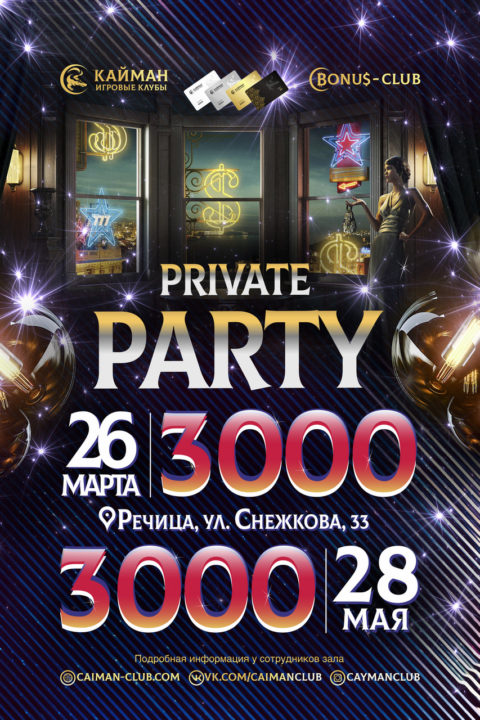 Private Party в Кайман Речица!