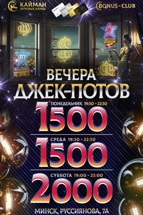 Вечера джек-потов – понедельник, среда и суббота в Кайман Минск на Руссиянова, 7а!