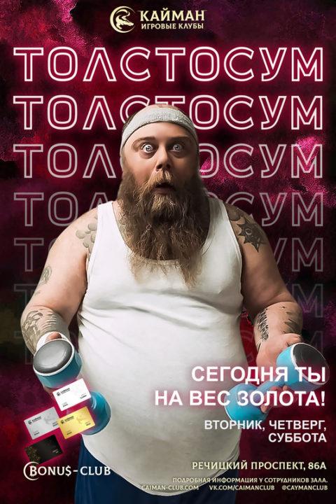 """Акция """"Толстосум"""" в Гомеле с 19 мая!"""