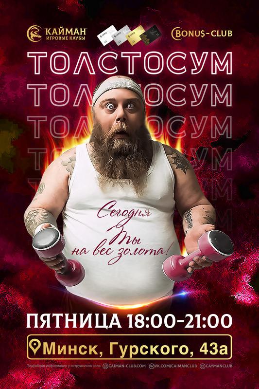 """Акция """"Толстосум"""" в Минске на Гурского, 43а с 29 мая!"""