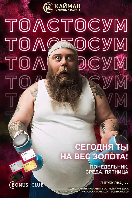 """Акция """"Толстосум"""" в Речице!"""