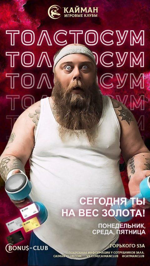 """Акция """"ТОЛСТОСУМ"""" в Гродно!"""