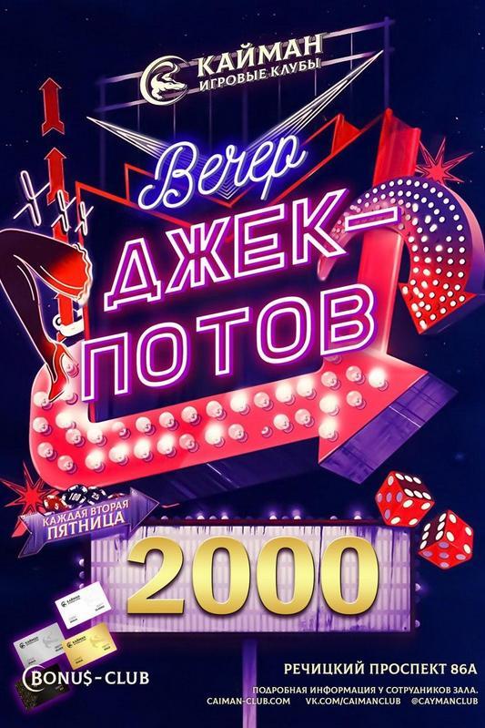 2000 на вечере джек-потов в Гомеле каждую вторую пятницу!