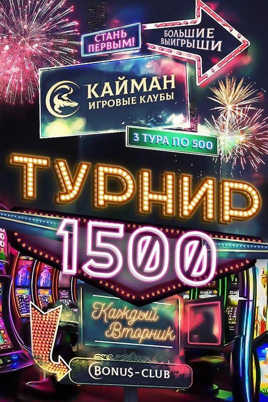 Турнир в Кайман Гродно – каждый вторник!