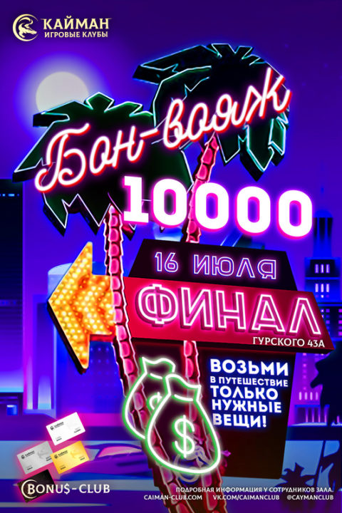 Бон Вояж в Кайман Минск – финал 16 июля!