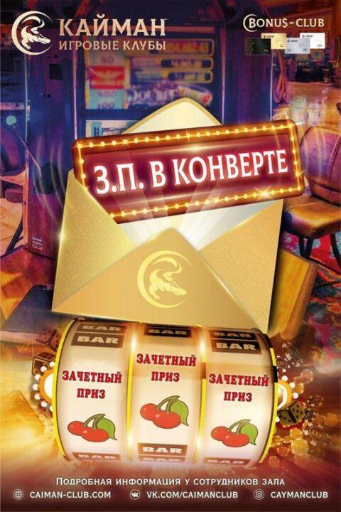 """Акция """"Зарплата в конверте"""" в Кайман Гомель"""