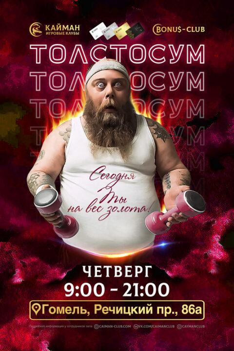 Толстосум – каждый четверг в Кайман Гомель!
