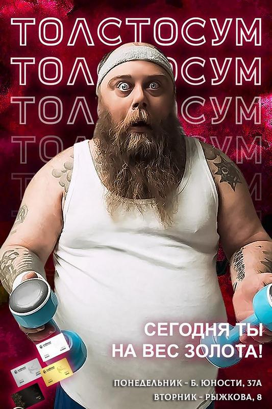 Толстосум в Кайман Мозырь