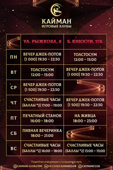 Расписание актуальных акций в Мозыре