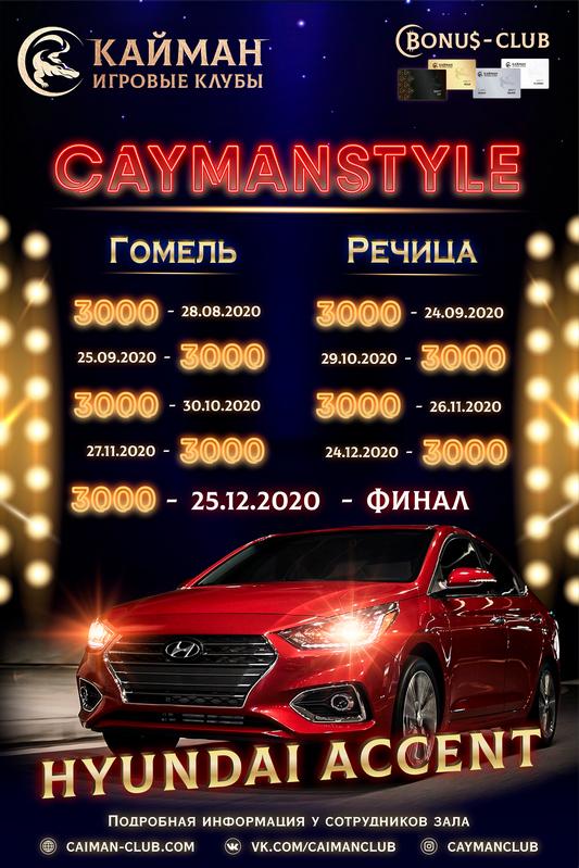 Caymanstyle в Гомеле и Речице стартовал!