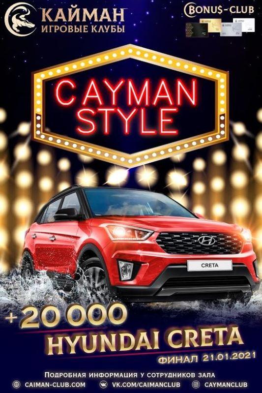 Caymanstyle в Гродно стартовал!