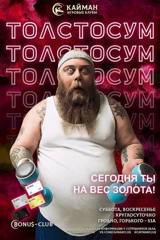 Толстосум в Кайман Гродно