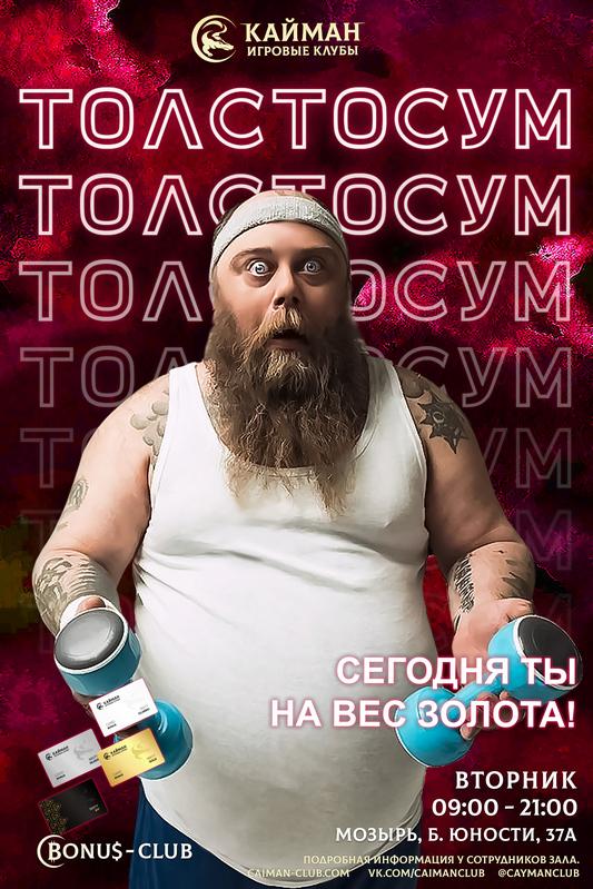 Толстосум – каждый вторник в Кайман Мозырь на б. Юности, 37а