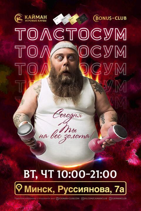 Толстосум – по вторникам и четвергам в Кайман Минск на Руссиянова, 7а!
