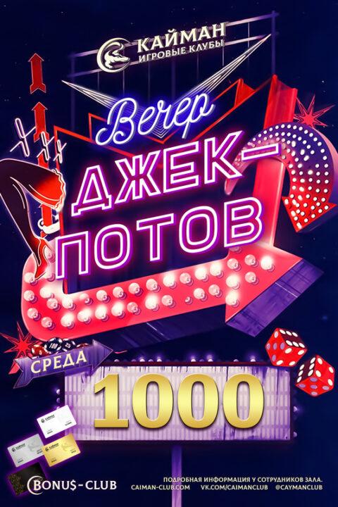 Вечер джек-потов каждую среду в Кайман Мозырь на Рыжкова, 8!