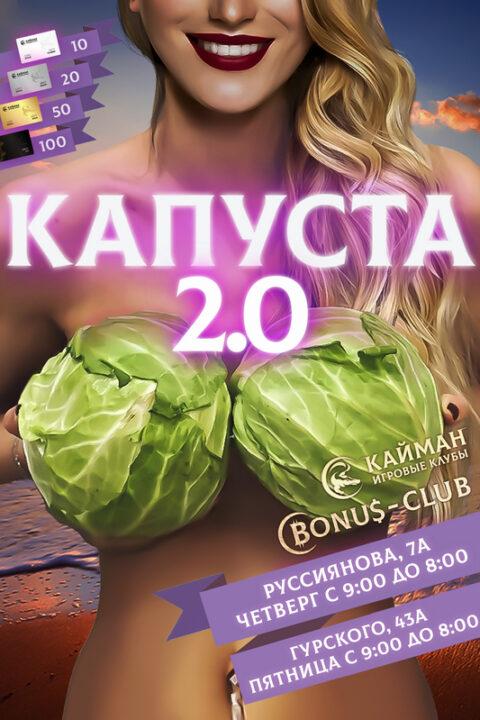 Раздаем КАПУСТУ – по четвергам на Руссиянова, 7а, по пятницам – на Гурского, 43а!