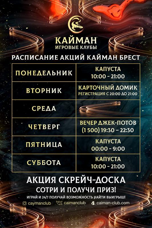 Расписание акций Кайман Брест