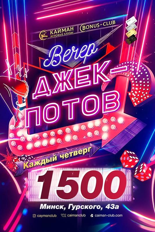 Вечер джек-потов – каждый четверг в Кайман Минск на Гурского, 43а!