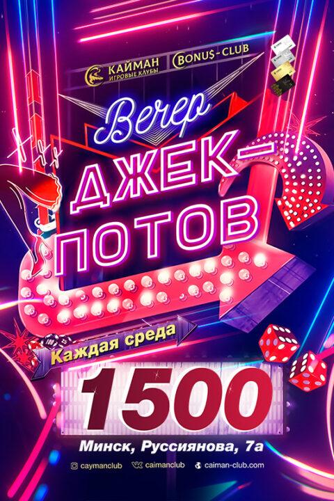 Каждую среду – вечер джек-потов на Руссиянова, 7а!