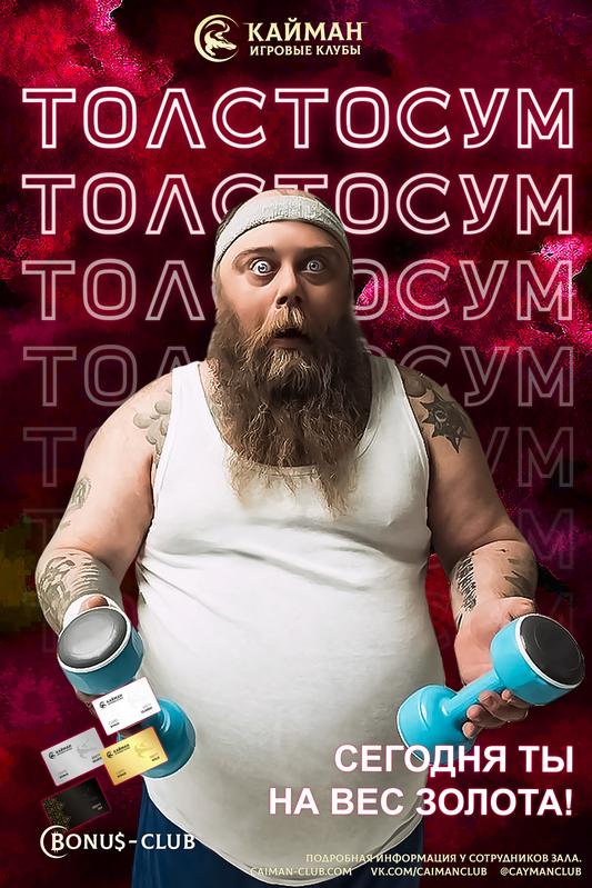Толстосум в Кайман Речица – каждую пятницу с 22 часов до 6 утра!