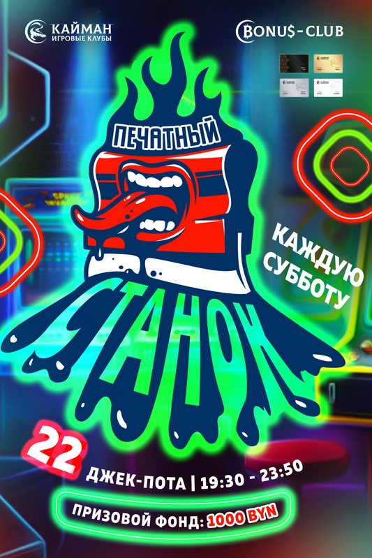 Печатный станок по субботам в Кайман Минск на Руссиянова, 7а!